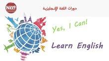 دورات اللغة الإنجليزية بمختلف المستويات