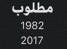 مـــطـــلـــوب: 1982 او 2017