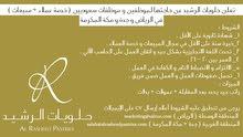 وظائف مبيعات وخدمة عملاء للسعوديين و السعوديات