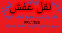 نقل اثاث جميع مناطق الكويت 99577835