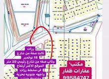 للبيع أرض في مخطط رزات ثالث صفه من شارع الغاز