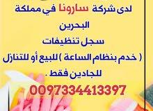 شركة سارونا في مملكة البحرين لخدمات رجال الاعمال
