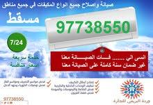 صيانة واصلاح المكيفات في جميع مناطق مسقط اسعار منافسة خدمة سريعة على مدار الساعة 24/7