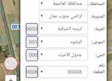 ارض للبيع في الاردن عمان الجيزه