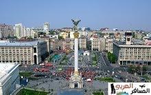 الدراسه في اوكرانيا