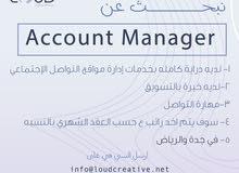 account manager  في جده والرياض لديه درايه كامله بخدمات السوشل ميديا