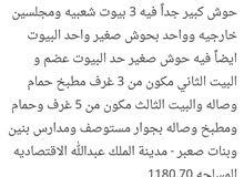 حوش كبير للبيع في (صعبر)مدينة الملك عبدالله الأقتصاديه