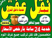 نقل اثاث زهرة الخليج فك نقل تركيب الأثاث بجميع مناطق الكويت فك نقل تركيب