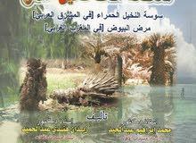 كتاب الادارة المتكاملة لمكافحة آفات نخيل التمر للأستاذ الدكتور/ محمد إبراهيم عبد المجيد