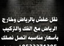 نقل العفش بالرياض وخارج الرياض