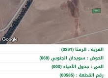 اراضي للبيع بالقرب من مستشفى الملك عبدالله سويدان الجنوبي