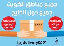 توصيل طلبات / 66114545