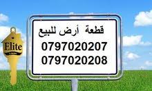 قطعة ارض للبيع في الاردن - عمان - الدمينه
