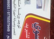 خدمات الموسوي للتبريد