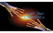 اصلاح اعطال الكهرباء الفجائية كهربجي منازل كهربائي