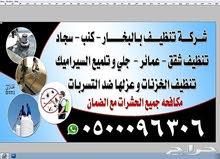 شركة تعقيم المدارس بالطائف وتنظيف المنازل وتنظيف خزانات بالطائف ومكافحة حشرات
