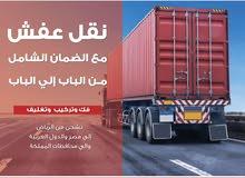 مكتب كورنيش النيل لنقل العفش داخل وخارج الرياض مع الفك والتركب