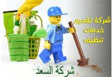خدمات النظافة ورش المبيدات