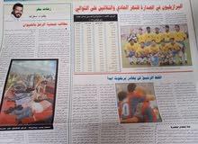 صحيفة الصدى الرياضي