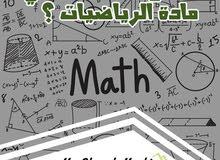 محاضر و مدرس رياضيات و إحصاء و مفاهيم رياضية معاصره