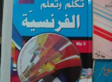 كتاب تعلم اللغة الفرنسیة مع سي دي من اصدار قناة BBC