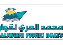 محمد المري لقوارب النزهه و رحلات صيد السمك