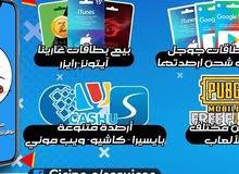 متوفر شحن العاب وبيع بطاقات جوجل بلاي