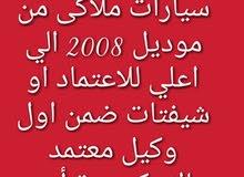 بسعر مناسب مطلوب من الأسكندرية فقط سيارات ملاكى من موديل 2008 الي اعلي
