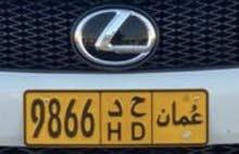 رقم خاص للبيع