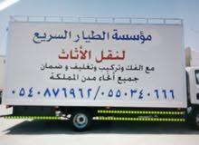 شركة نقل عفش بجدة الطيار السريع