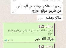 لمحبين عشاق فلفل حصرمي حاار شطه بسباس