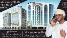 شقق سكنية للبيع في ( أبراج المهلب ) على الخط السريع مباشرة الانصب