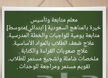 معلم متابعة للمرحلتين الابتدائية والمتوسطة بخميس مشيط