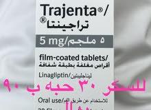 ادوية سكر وكلسترول