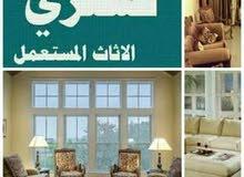 نننششششتري جميع انواع اثاث منزلي وكراسي 0790084514