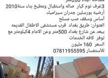 بستان + بيت  للبيع
