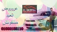 عروض ايجار السيارات بمناسبة العيد