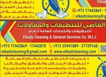 القاضي للخدمات والتنظيفات