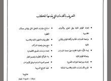 مكتب الأستاذ نصرالدين مصطفى للمحاسبة القانونية والمراجعة الخارجية