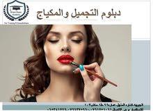 دورة التجميل بالتعاون خبيره التجميل حنان ابو خلف