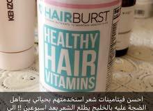 منتجات للتبيض الفوري و علاج مشاكل البشرة و الشعر