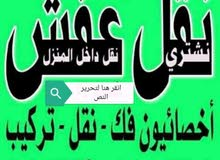 نقل عفش ابو مريم= فك نقل تركيب غرف النوم والاثاث المنزلى والمكتبى