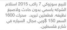 للبيع سازوكي 7 راكب 2015 استلام الشركه