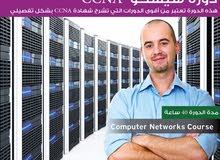 شهادة CCNA / مركز ابن بطوطة الدولي للتدريب