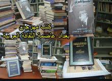 كتب دار الشؤون الثقافية ومشروع بغداد عاصمة الثقافة للبيع