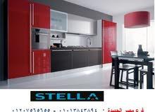 small kitchen design ، عروض + توصيل مجانا    01110060597