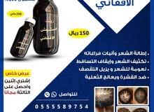 منتج الافغاني الاصلي مجرب  للتساقط الشعر وانبات فراغات مضمون مجرب