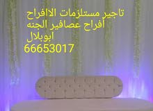تاجير مستلزمات الاافراح أفراح عصافير الجنه ابوبلال لتواصل66653017
