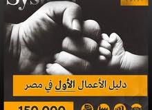 دليل يحتوي على 150 الف شركة ومصنع (مصر)
