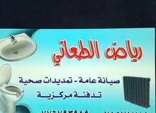 مواسرجي0785717545 صيانة عامة ابو ركان